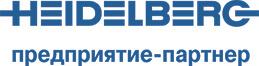 Heidelberg предприятие-партнер